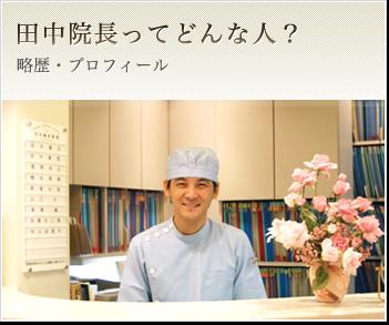 田中院長ってどんな人?