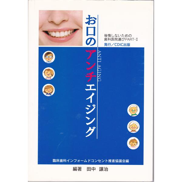 『お口のアンチエイジング』 (CDIC出版)