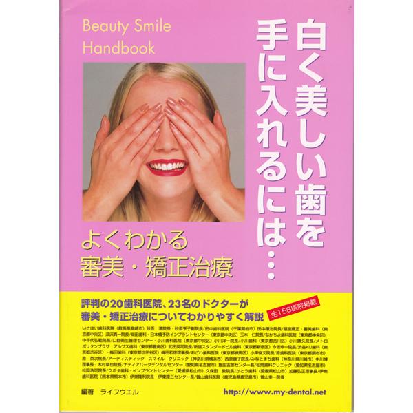 『白く美しい歯を手に入れるには・・・わかる 審美・矯正治療』 (ライフウエル)