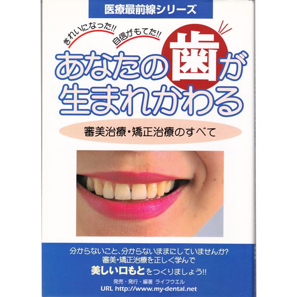 『あなたの歯が生まれ変わる~審美治療・矯正治療のすべて』 (ライフウエル)