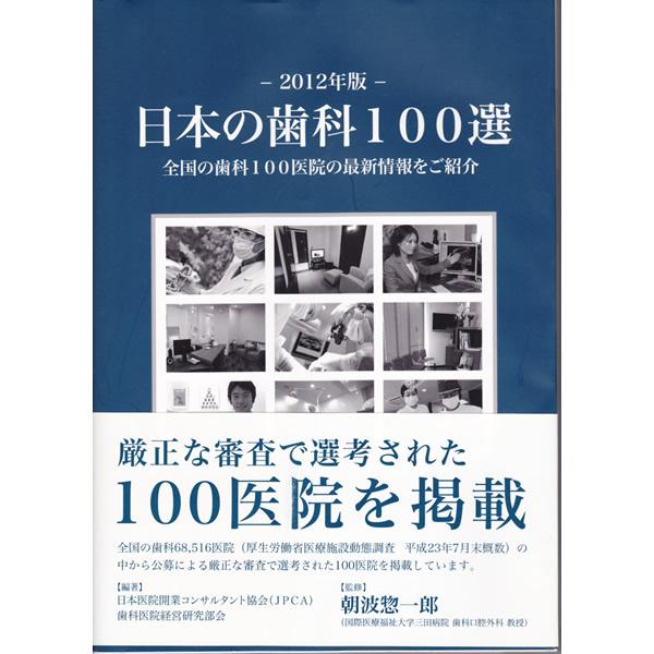 『日本の歯科100選』 (ごま書房新社)