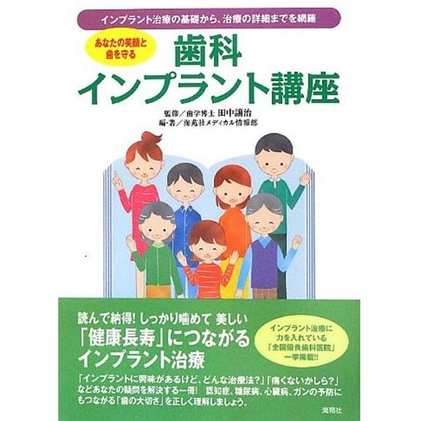 『歯科インプラント講座』(阿部出版)~「健康長寿」につながるインプラント治療~